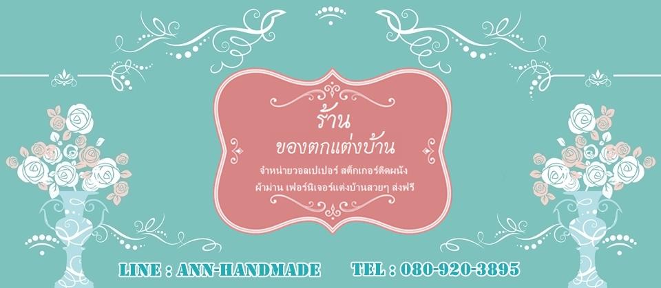 ช็อปของตกแต่งบ้านสวยๆ ส่งฟรีถึงบ้าน | www.ของตกแต่งบ้าน.com