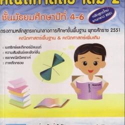 12be 12be-k คณิตศาสตร์ เล่ม 2