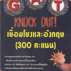 12be 12be-e GAT KNOCK OUT เชื่อมโยงและอังกฤษ