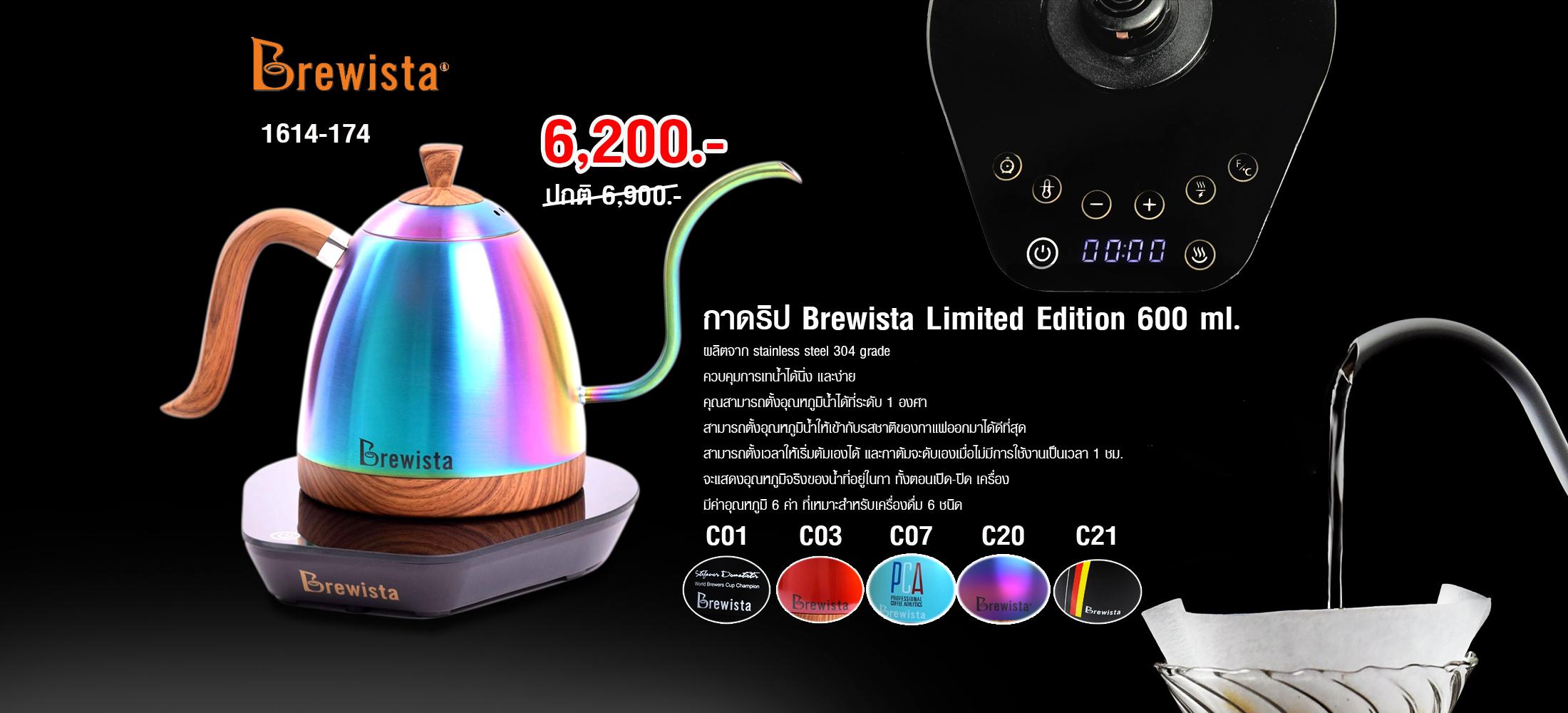 Brewista กาคอห่าน อุปกรณ์ทำกาแฟดริป